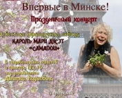 Camadou Minsk